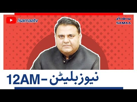 Samaa Bulletin - 12AM - 12 November 2018