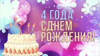 С днем рождения! Поздравление на 4 года