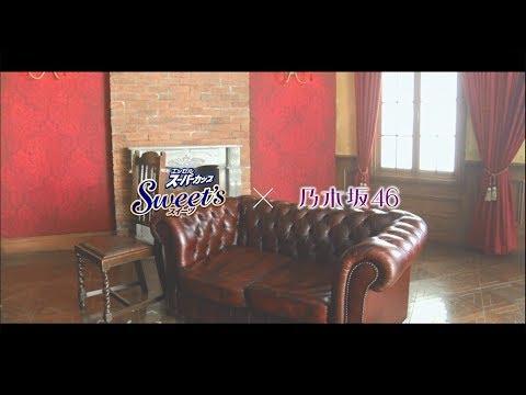 乃木坂46 明治エッセル CM スチル画像。CM動画を再生できます。