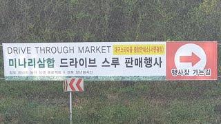 경북도, 미나리 삼합 드라이브 스루 판매행사는 대표적 …