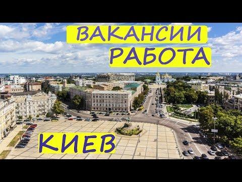 СВЕЖИЕ ВАКАНСИИ В КИЕВЕ / ОБЬЯВЛЕНИЯ РАБОТА УКРАИНА 2016