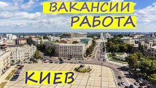 видео Пошук роботи та вакансій в Києві