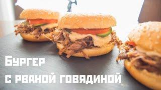 Бургер с рваной говядиной или как приготовить pulled beef