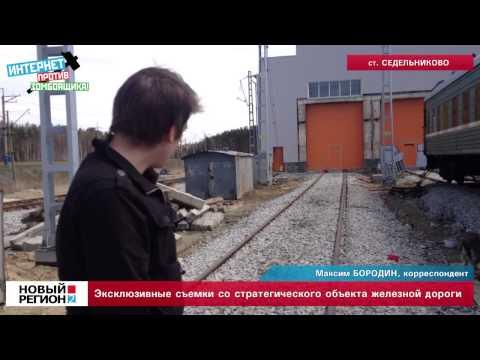 ПТОЛ - стратегический объект железной дороги.