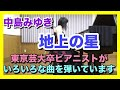 地上の星  中島みゆき  ピアノ 「プロジェクトX 挑戦者たち」 主題歌  ピアニスト 近藤由貴/Miyuki Nakajima: Chijou no Hoshi Piano, Yuki Kondo