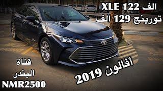 افالون 2019 الجديده سعودي استاندر XLE  وتورينج نص فل تبدا الاسعار 122 الف ريال