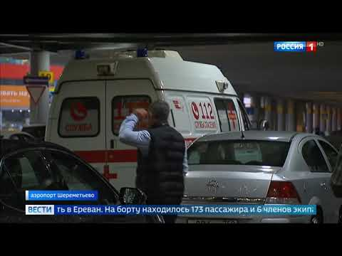 Прерванный взлет Боингав Шереметьеве экипаж действовал четко и правильно