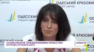 Социальное предпринимательство – программа обучения в Одессе