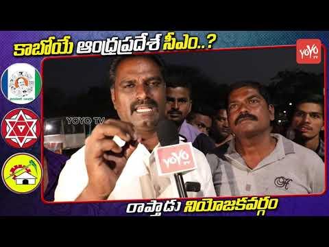 Public Talk on AP Politics in Raptad | AP Next CM | Chandrababu vs YS Jagan | TDP vs YCP | YOYO TV