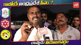 Public Talk on AP Politics in Raptad | AP Next CM | Chandrababu vs YS Jagan | TDP vs YCP | YOYO TV