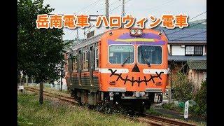 岳南電車 ハロウィン電車