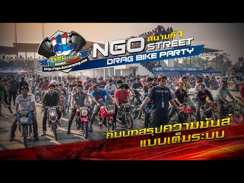 NGO Street Darg Bike Party 2016 สนามที่ 1 กับบทสรุปความมันส์แบบเต็มระบบ By BoxzaRacing