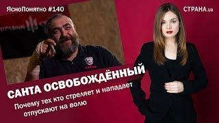 Санта освобождённый. Почему тех кто стреляет  отпускают | ЯсноПонятно #140 by Олеся Медведева