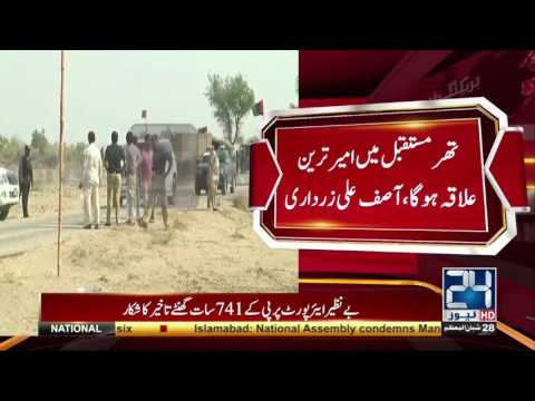 PPP co-chairman Asif Zardari reaches Thar in tight security arrangements | 24 News HD