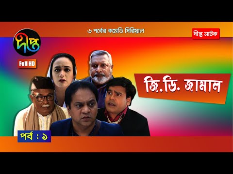GD Jamal ep 01 | Deepto Comedy Fest