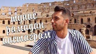 Отдых в Тунисе, как сделать фото для инстаграм и Рамадан