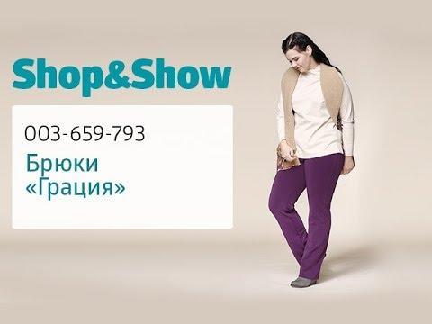 Брюки «Грация». «Shop And Show» (мода)