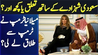 Pakistan News Live   Melania Trump is Waiting for Divorce from Donald Trump American President