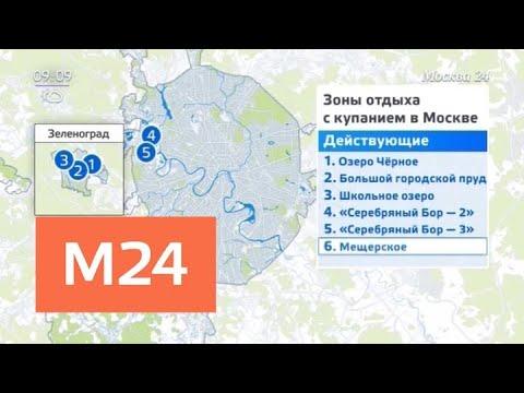Где можно искупаться в Москве? - Москва 24