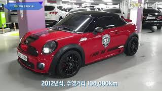 2012 미니 쿠퍼 쿠페 S 1.6