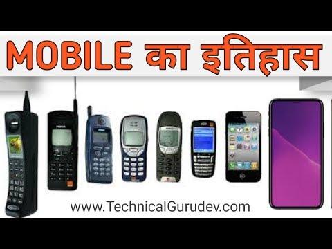 HISTORY Of MOBILE PHONE | मोबाइल फोन का इतिहास 📱📱📱