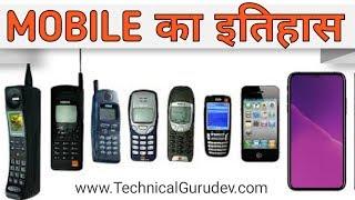 history of mobile phone मोबाइल फोन का इतिहास 📱📱📱