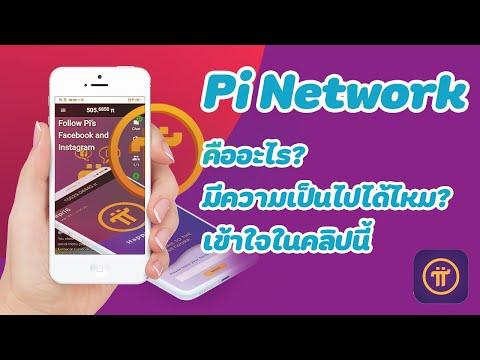 Pi Nenwork สกุลเงินดิจิตอลตัวใหม่ ขุดฟรีผ่านมือถือเจ้าแรกของโลก