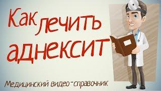 видео Аднексит,лечение народными средствами