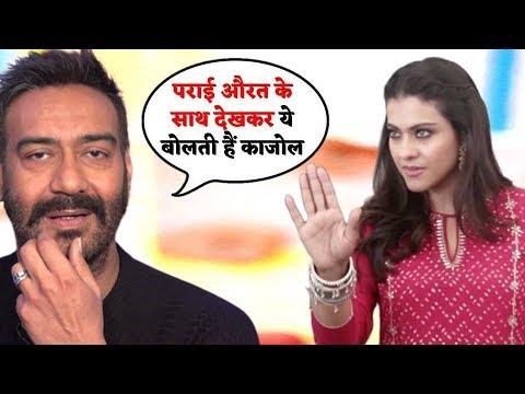 Ajay Devgn को किसी पराई औरत के साथ देखकर Kajol ने बोली ये बड़ी बात ! Mp3