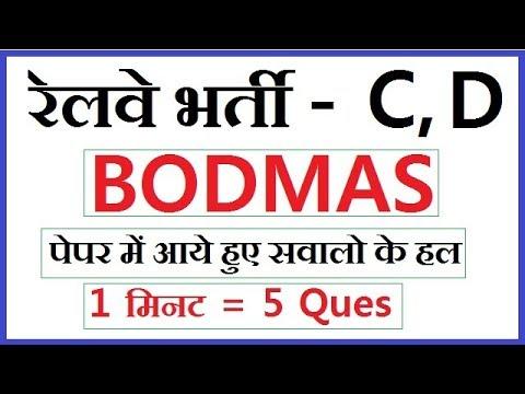 Bodmas in railway exam memory based questions II simplification short tricks
