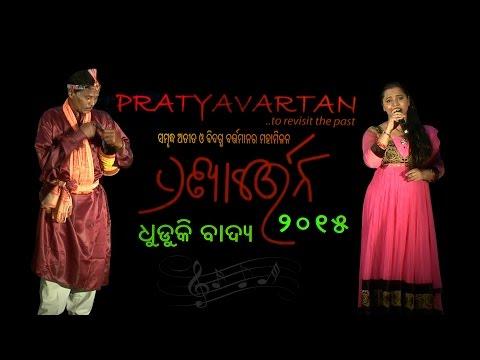 Dhuduki Nacha, Fusion, Sadashib Moharana - Pratyavartan 2015