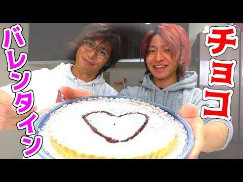 男2人でバレンタインチョコを作るよ!