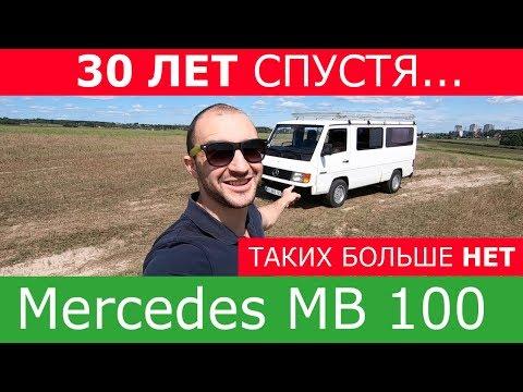 Mercedes MB 100 таких больше не делают. Спустя 30 лет