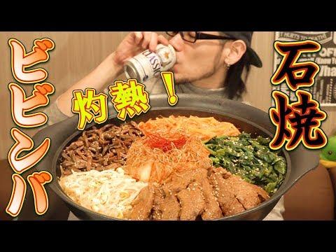 【大食い】灼熱!石焼きビビンバ約5.5㎏~キムチ作りから始まる~