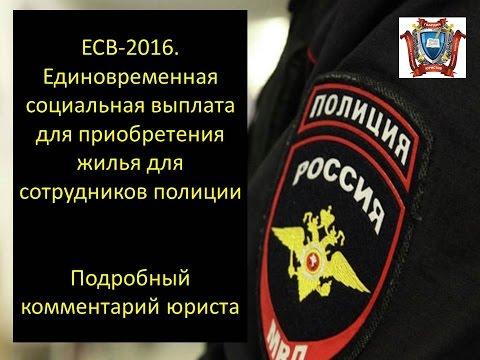ЕСВ-2016. Единовременная социальная выплата для приобретения жилья  сотрудникам полиции
