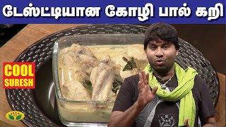 Cool Suresh | Kozhli Paal Kari | Celebrity Kitchen | Jaya TV- 12-03-2020 Cooking Show Tamil