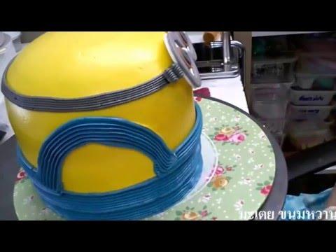 มิเนี่ยนเค้ก minion cake