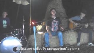 ห่วงใย - เชษฐ์ สไมล์บัฟฟาโล ( Official Mini MV Unplugged )
