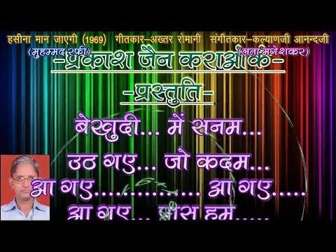 Bekhudi Mein Sanam+Female Voice (3...