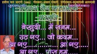 Bekhudi Mein Sanam+Female Voice (3 Stanzas) Karaoke With Hindi Lyrics (By Prakash Jain)