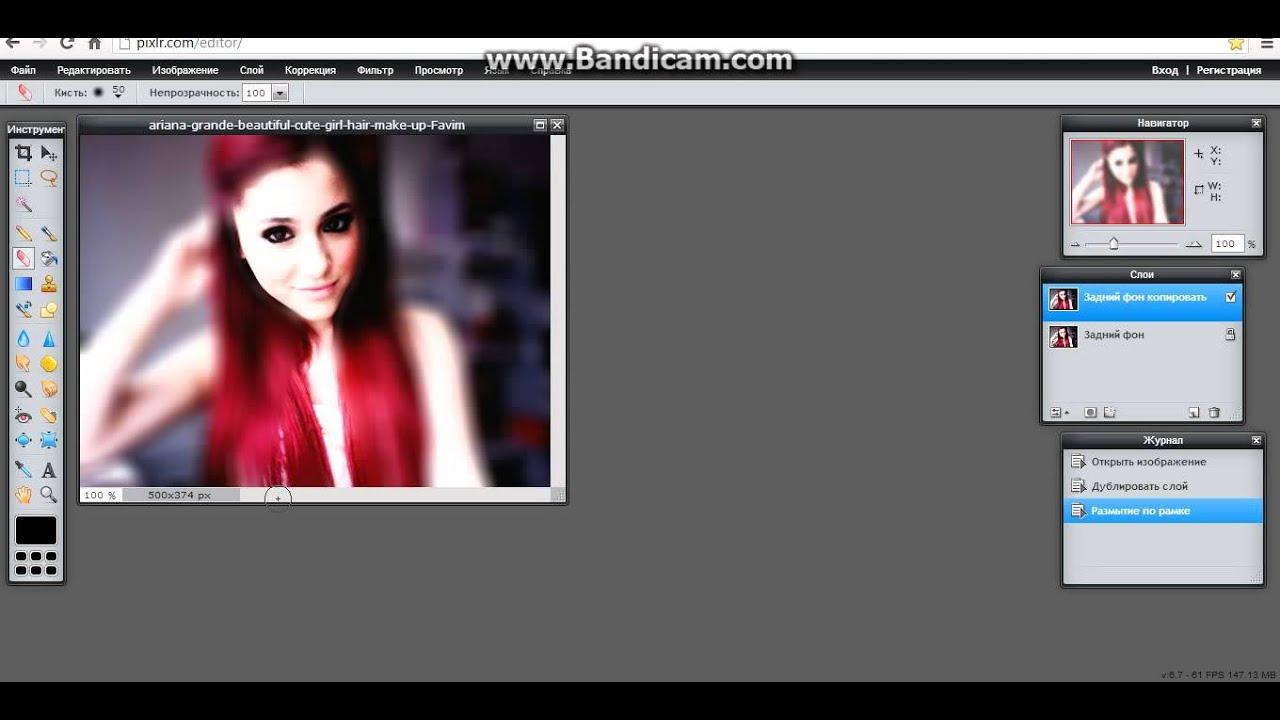 редактор фото размытие фона онлайн
