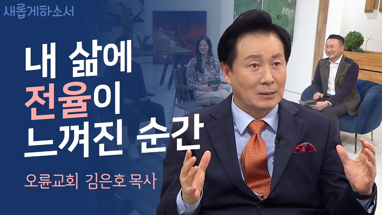 다니엘기도회 오륜교회 김은호 목사 간증ㅣ새롭게하소서