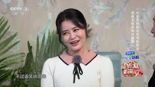 [2020旋转吧假期]刘亚津体验公交司机职业 挑战无剧本即兴表演| CCTV综艺