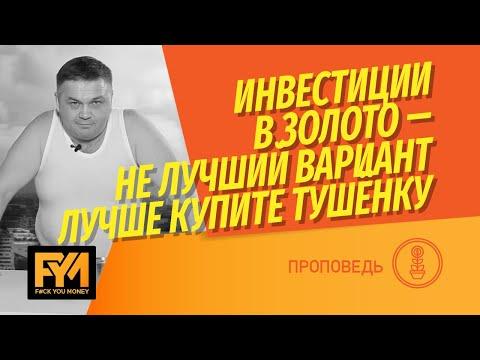 Сергей Смирнов про