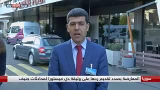المعارضة السورية بصدد تقديم ردها على وثيقة دي مستورا لمحادثات جنيف