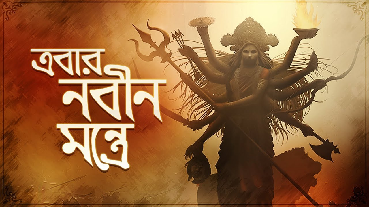 Ebar Nabin Mantre Lyrics mp3 Nazrul Geeti