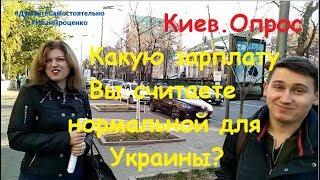 Киев Какую зарплату хотели бы получать украинцы? Соц опрос Иван Проценко