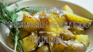 Запечённый картофель с лимоном и чесноком