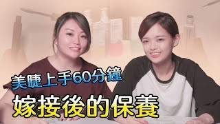 美睫上手60分鐘 EP2-5|嫁接後的保養  EP2-5 |Take care of your eyelash extension at home