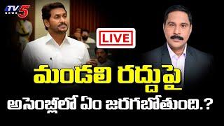 Live : ఈ రోజు అసెంబ్లీలో జగన్ మండలికి మంగళం..? | News Scan Live Debate With Vijay